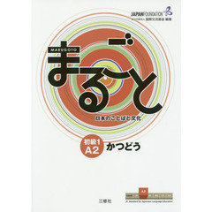 "Marugoto: Japanese language and culture Elementary1 A2 Coursebook for communicative language activities ""Katsudoo""/ まるごと 日本のことばと"