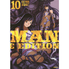EAT?MAN COMPLETE EDITION 10