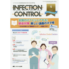 INFECTION CONTROL ICTのための医療関連感染対策の総合専門誌 第25巻4号(2016-4)