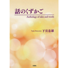 話のくずかご Anthology of tales and words