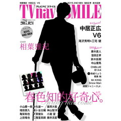 TV navi SMILE (24) 2017年5月号