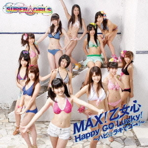 MAX!乙女心/Happy GO Lucky!~ハピ☆ラキでゴー!~