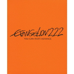 ヱヴァンゲリヲン新劇場版:破 EVANGELION:2.22 YOU CAN (NOT) ADVANCE.(Blu-ray Disc)