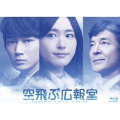 空飛ぶ広報室 Blu-ray BOX(Blu-ray Disc)