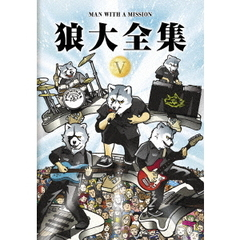 MAN WITH A MISSION/狼大全集 V 通常版(DVD)