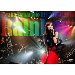 山本彩/山本彩 LIVE TOUR 2016 ~Rainbow~(DVD)