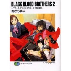 Black blood brothers 2