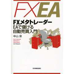 FXメタトレーダーEAで儲ける自動売買入門 How to trade with MetaTrader4 & Expert Advis