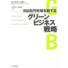 350兆円市場を制するグリーンビジネス戦略 Made by Japan Global Orchestrator Global Service Provider
