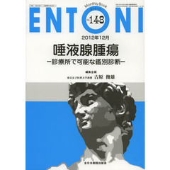 ENTONI Monthly Book No.148(2012年12月)