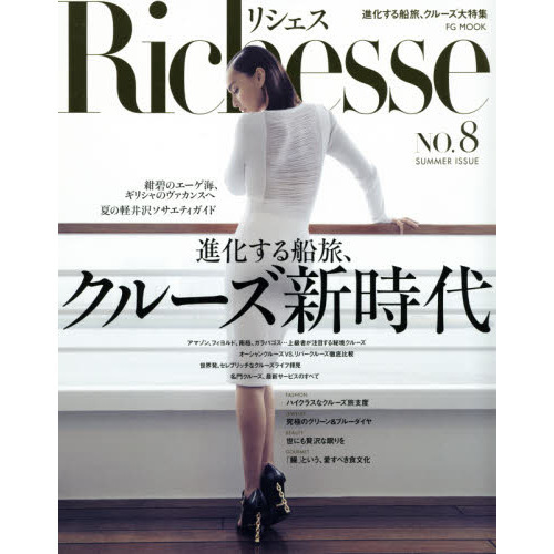 Richesse NO.8(2014SUMMER)