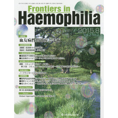 Frontiers in Haemophilia Vol.2No.2(2015.8)