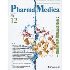 Pharma Medica Vol.33No.12(2015-12)