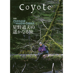 Coyote MAGAZINE FOR NEW TRAVELERS No.59(2016Summer/Autumn)