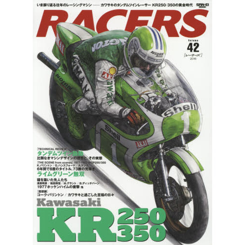 RACERS Vol.42(2016)