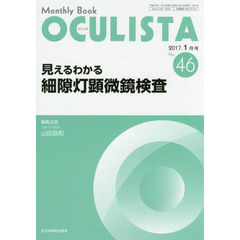 OCULISTA Monthly Book No.46(2017-1月号)