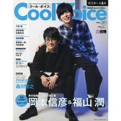 Cool Voice VOL.21