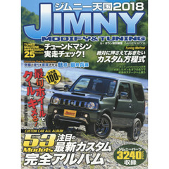 ジムニー天国 JIMNY MODIFY & TUNING 2018