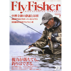 FLY FISHER 2017年7月号