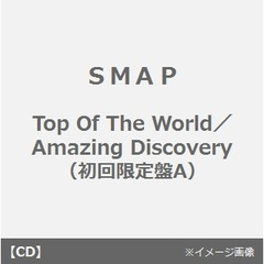 Top Of The World/Amazing Discovery(初回限定盤A)