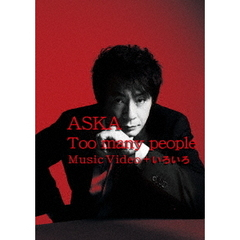 ASKA/Too many people Music Video + いろいろ(Blu-ray Disc)