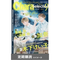 Chara Selection  (定期購読)