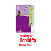 The Diary of Ochibi-san (オチビサンEnglish ver.) vol.4