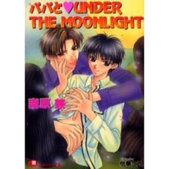 パパと UNDER THE MOONLIGHT