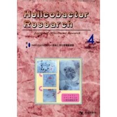 Helicobacter research Journal of helicobacter research Vol.8no.2(2004)