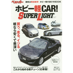 ホビー軽CAR!SUPER LIGHT