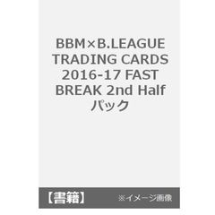 BBM×B.LEAGUE TRADING CARDS 2016-17 FAST BREAK 2nd Half  パック