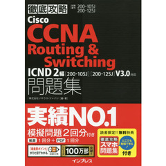 Cisco CCNA Routing & Switching問題集ICND2編〈200-105J〉〈200-125J〉 試験番号200-105J 200-125J