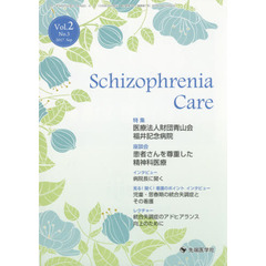 Schizophrenia Care Vol.2No.3(2017Sep)