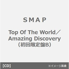 Top Of The World/Amazing Discovery(初回限定盤B)