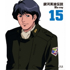 銀河英雄伝説 Blu-ray Vol.15(Blu-ray Disc)