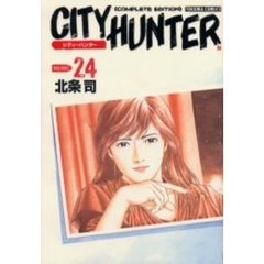完全版 CITY HUNTER  24