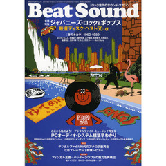 Beat Sound No.16(2010SUMMER)