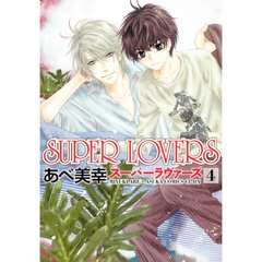 SUPER LOVERS 4