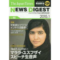 The Japan Times NEWS DIGEST 2015.1 Vol.52 (CD1枚つき)