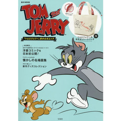 TOM and JERRY (e-MOOK 宝島社ブランドムック)