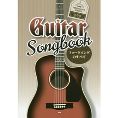 Guitar Songbook フォークソングのすべて