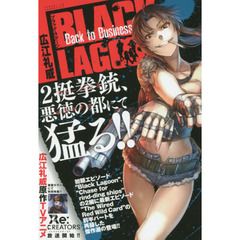 BLACK LAGOON Back to