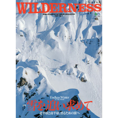 WILDERNESS WHOLE EARTH OUTDOOR MAGAZINE No.7(2017)