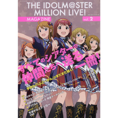 THE IDOLM@STERMILLION LIVE!MAGAZINE Vol.