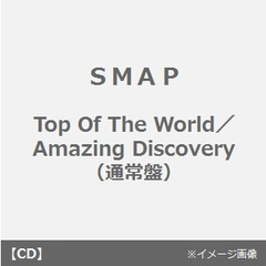 Top Of The World/Amazing Discovery(通常盤)