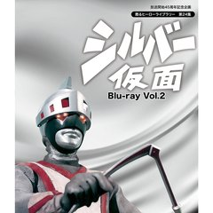 シルバー仮面 Blu-ray Vol.2(Blu-ray Disc)