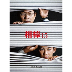 相棒 season 15 DVD-BOX II