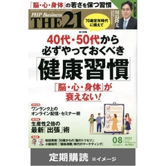 THE21  (定期購読)