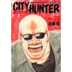 完全版 CITY HUNTER  25
