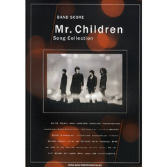 バンド・スコア Mr. Children Song Collection